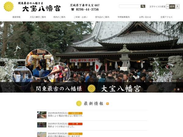 Screenshot of www.daiho.or.jp