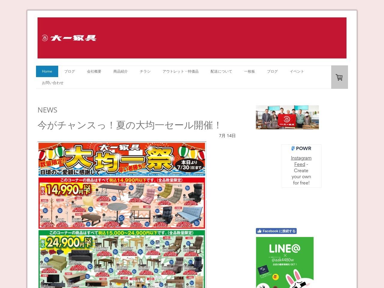 大一家具 - 【大一家具】オシャレと健康を考える。石川県最大級家具専門店