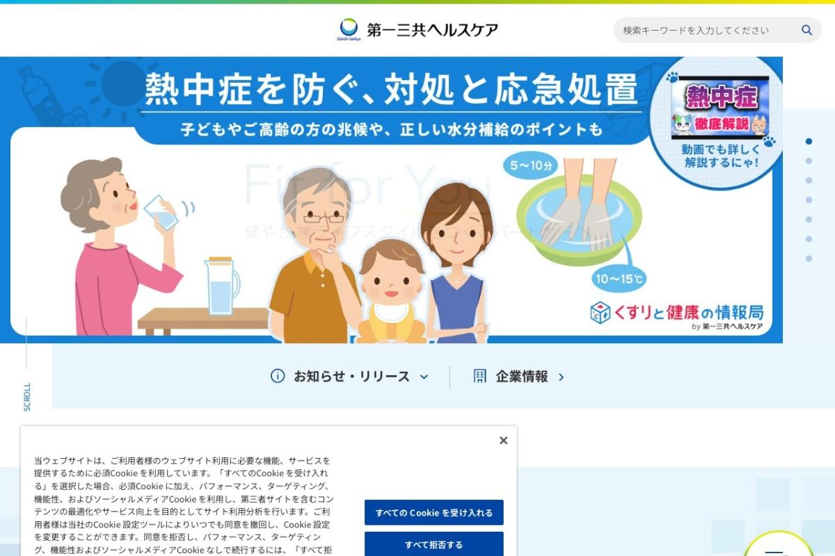 https://www.daiichisankyo-hc.co.jp/