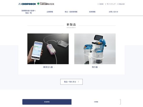 Screenshot of www.daiken-iki.co.jp