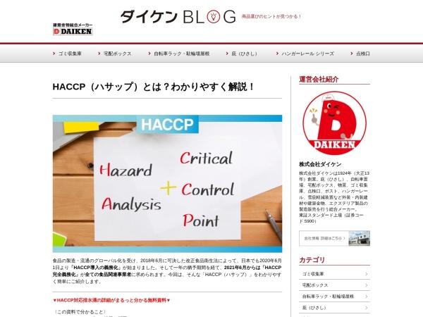 Screenshot of www.daiken.ne.jp