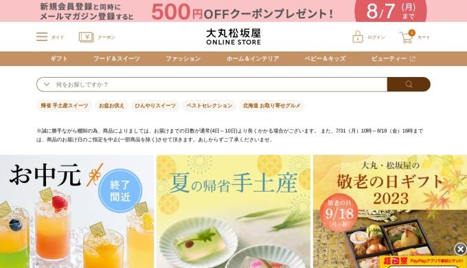 Screenshot of www.daimaru-matsuzakaya.jp