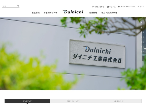 Screenshot of www.dainichi-net.co.jp