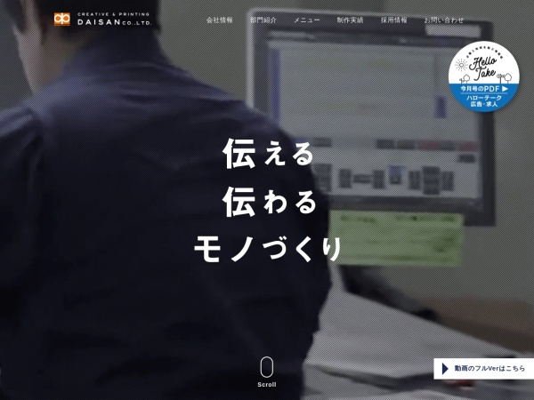 Screenshot of www.daisan-print.co.jp