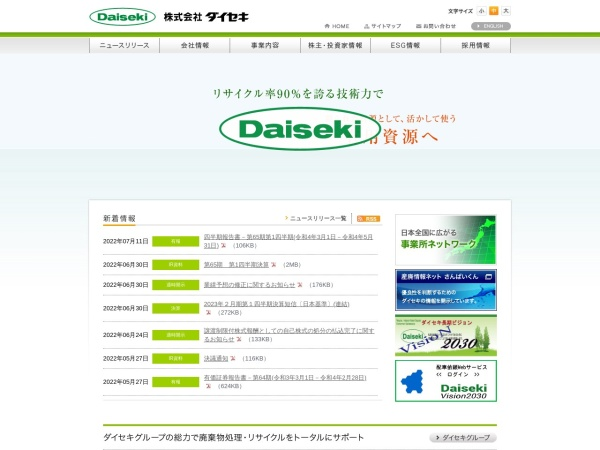 Screenshot of www.daiseki.co.jp