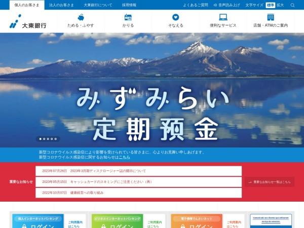 Screenshot of www.daitobank.co.jp