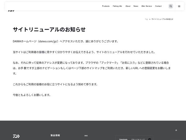 Screenshot of www.daiwa.com