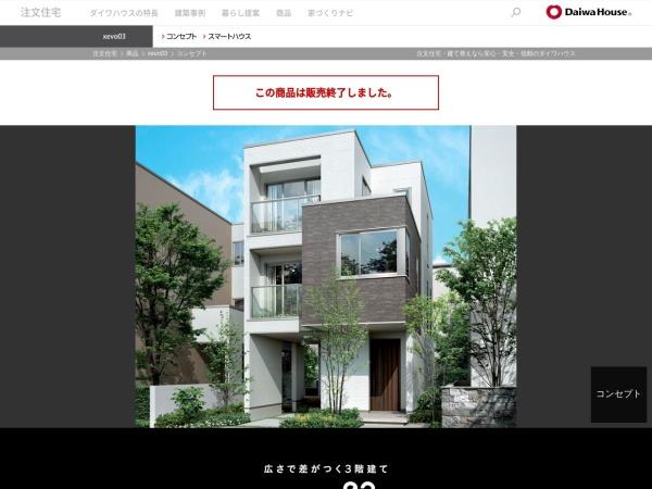 https://www.daiwahouse.co.jp/jutaku/shohin/xevo03/concept.html