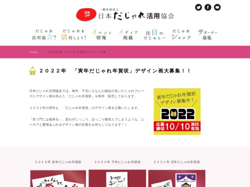 Screenshot of www.dajare-zukai.jp