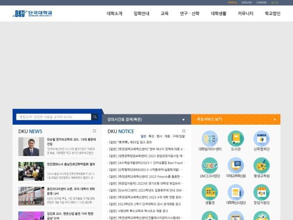 Screenshot of www.dankook.ac.kr