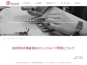 Screenshot of www.data-salvage.jp