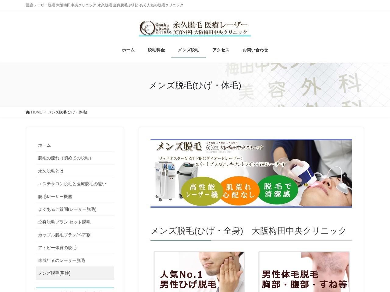 Screenshot of www.datsumouosaka.com