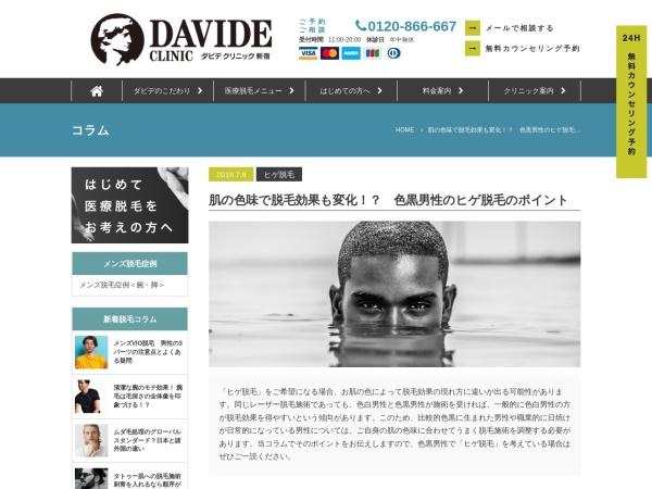 Screenshot of www.davideclinic.com