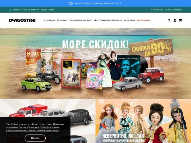 Screenshot of www.deagostini.ru
