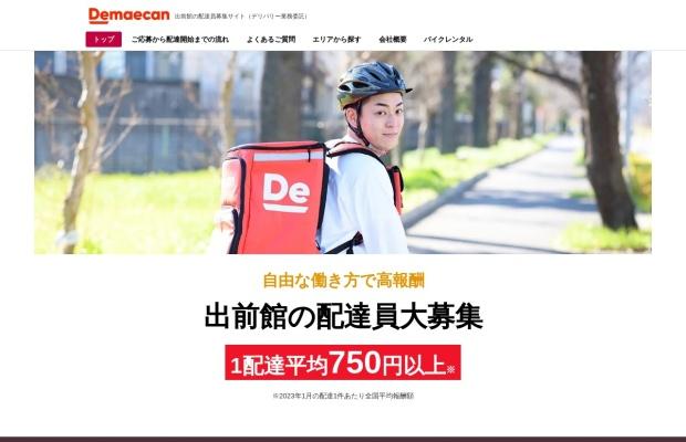 Screenshot of www.demaecan-gig-jobs.com