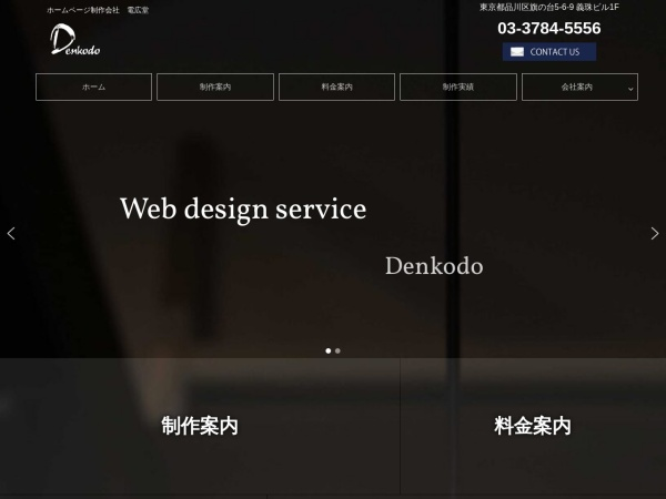 Screenshot of www.denko-do.com