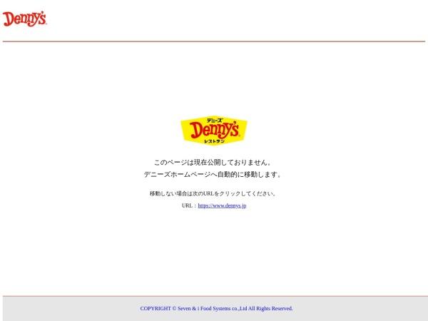 https://www.dennys.jp/denimoba-club/introduction/