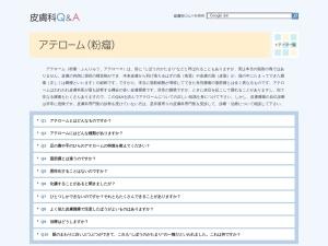 粉瘤 Q&A(日本皮膚科学会)