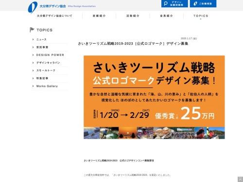 Screenshot of www.design-oita.jp