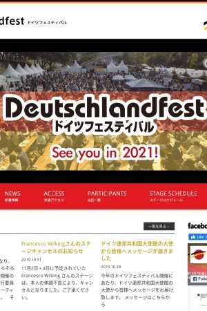 Screenshot of www.deutschlandfest.com