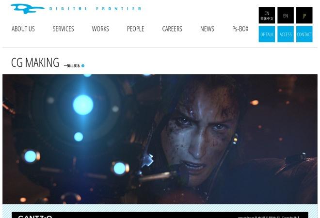 Screenshot of www.dfx.co.jp