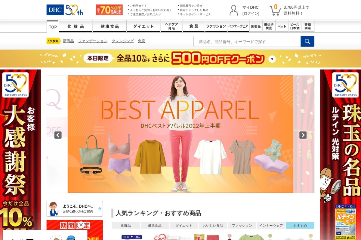 Screenshot of www.dhc.co.jp