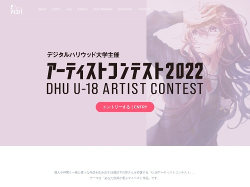 Screenshot of www.dhw.ac.jp