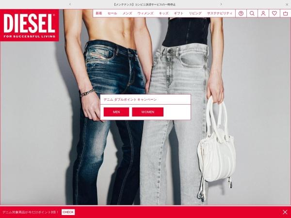 https://www.diesel.co.jp/