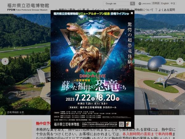 Screenshot of www.dinosaur.pref.fukui.jp