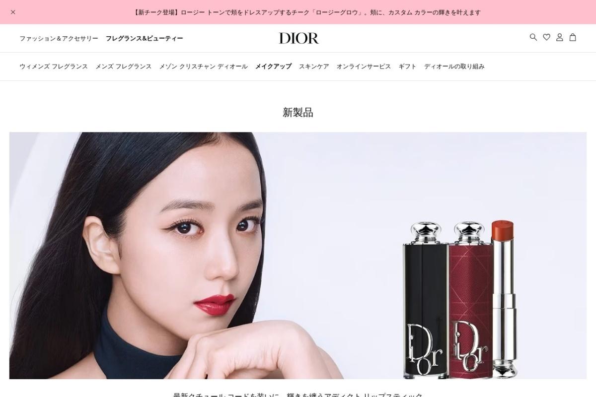 Screenshot of www.dior.com
