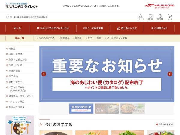 Screenshot of www.direct.maruha-nichiro.co.jp