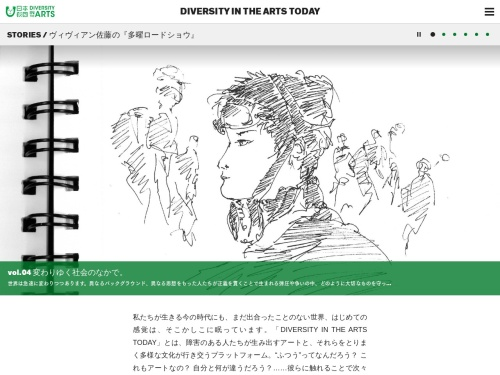 Screenshot of www.diversity-in-the-arts.jp