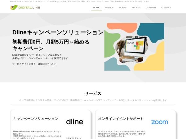 Screenshot of www.dline.co.jp