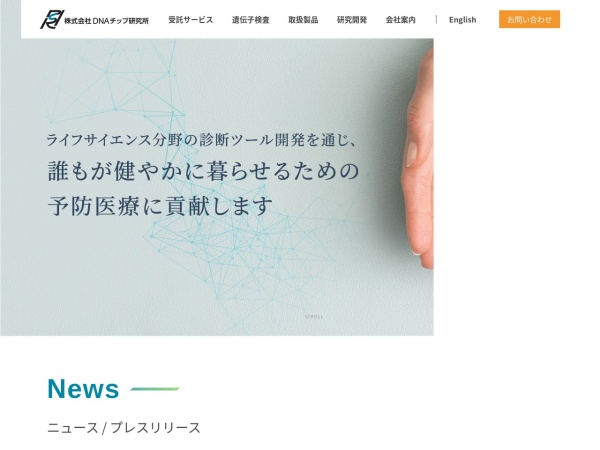 Screenshot of www.dna-chip.co.jp