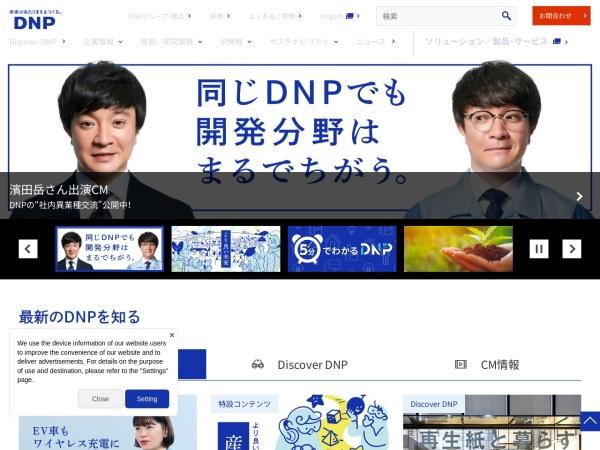 Screenshot of www.dnp.co.jp