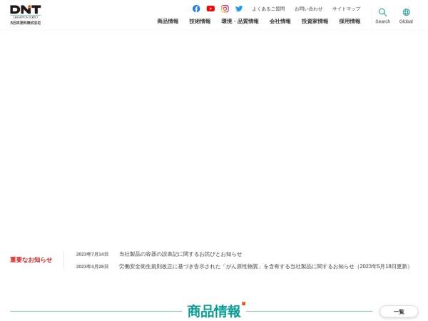 Screenshot of www.dnt.co.jp