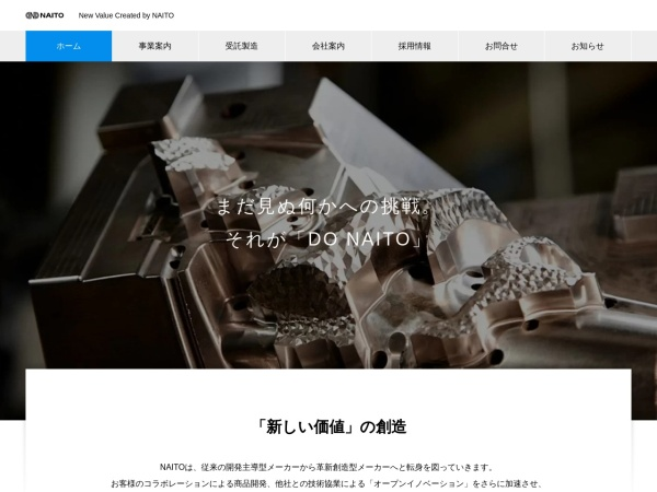 Screenshot of www.do-naito.jp