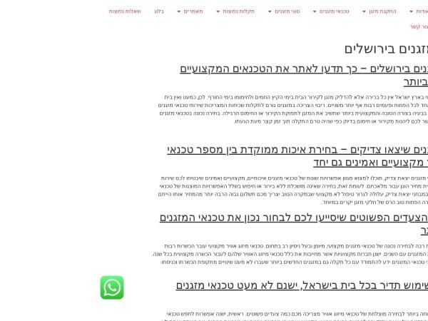 Screenshot of www.dobrin.co.il