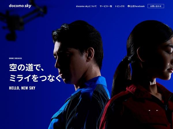 Screenshot of www.docomosky.jp