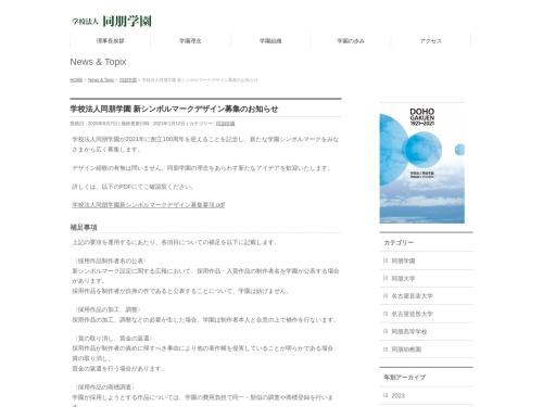 Screenshot of www.doho-group.ac.jp