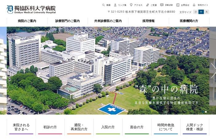 Screenshot of www.dokkyomed.ac.jp