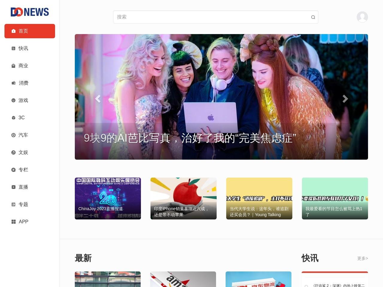 全季关联公司涉及多起生命健康权纠纷- DoNews快讯