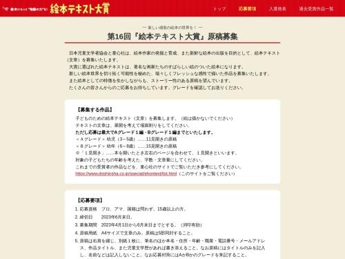 https://www.doshinsha.co.jp/special/ehontext/oubo.html