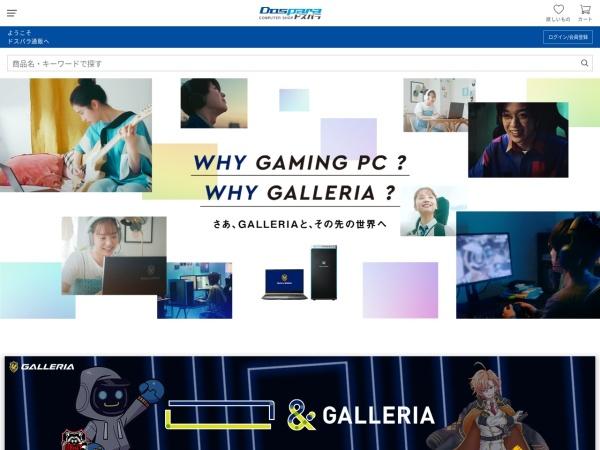 Screenshot of www.dospara.co.jp