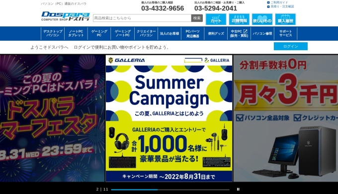 Screenshot of www.dospara.co.jp