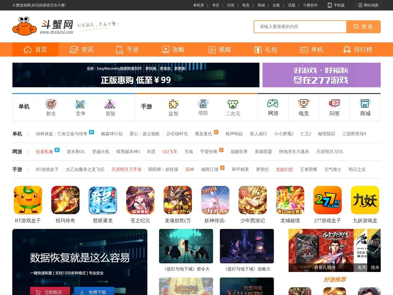 www.douxie.com的网站截图