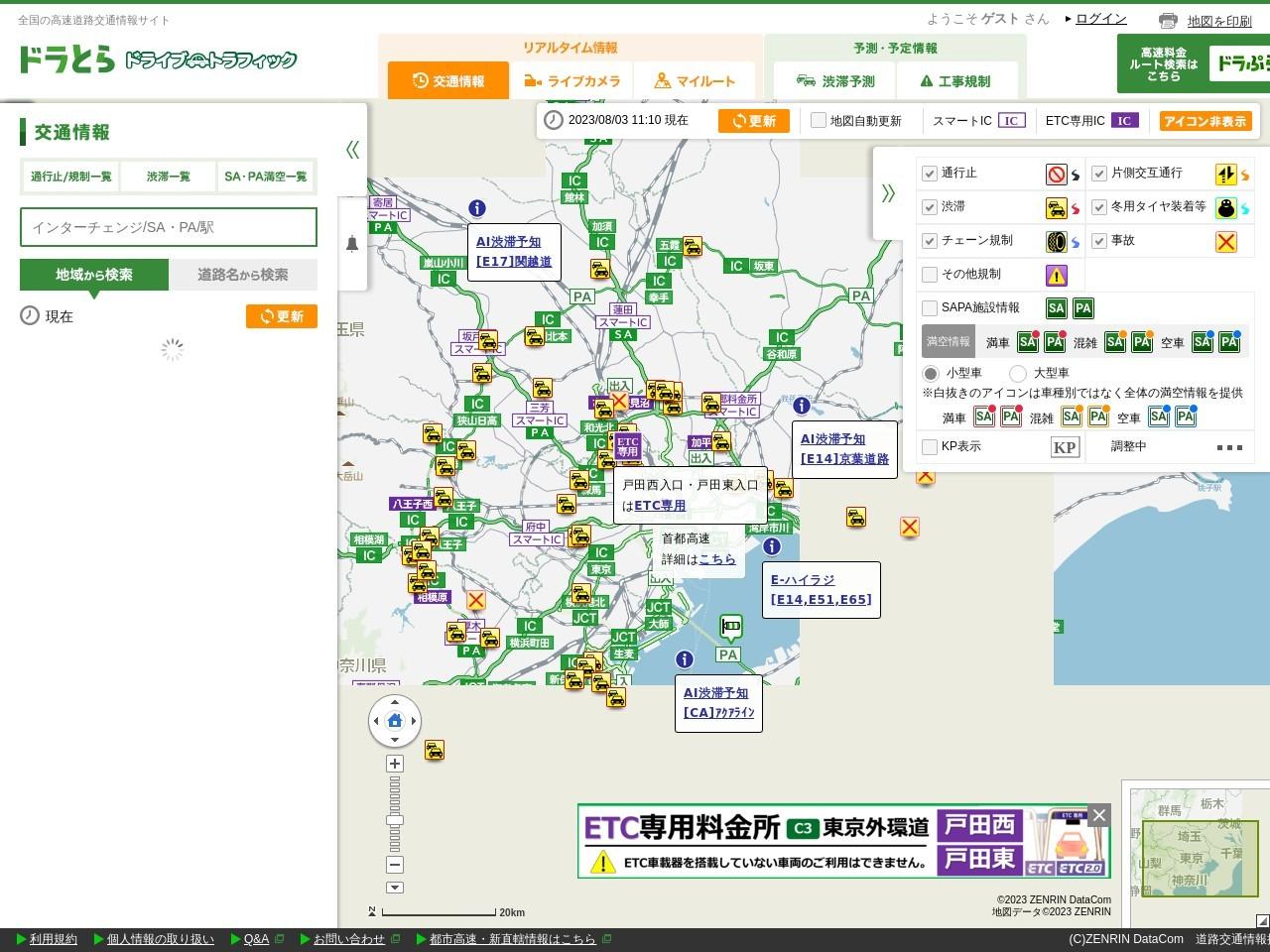 https://www.drivetraffic.jp/congestion?t=p&pmode=cal