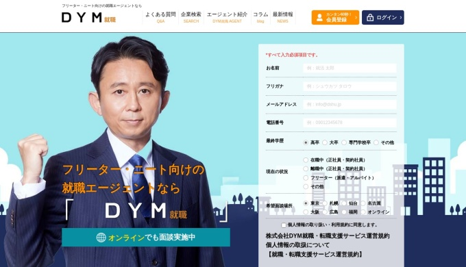 Screenshot of www.dshu.jp