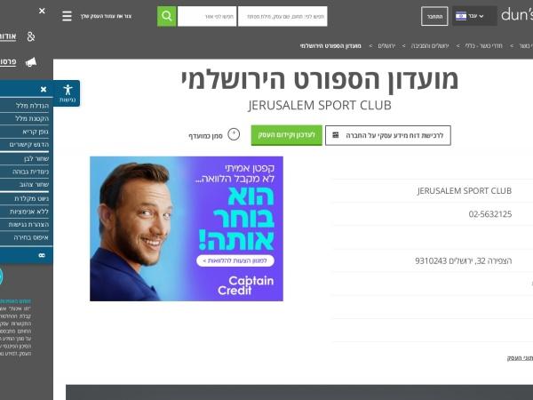 Screenshot of www.dunsguide.co.il