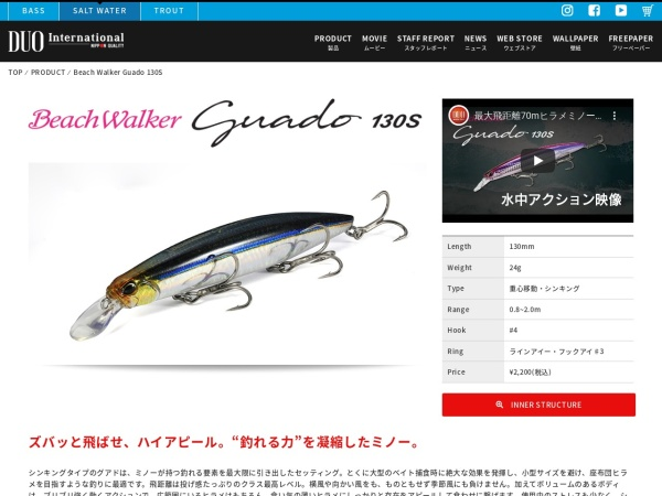 https://www.duo-inc.co.jp/product/saltwater/beach-walker/beachwalker-guado/